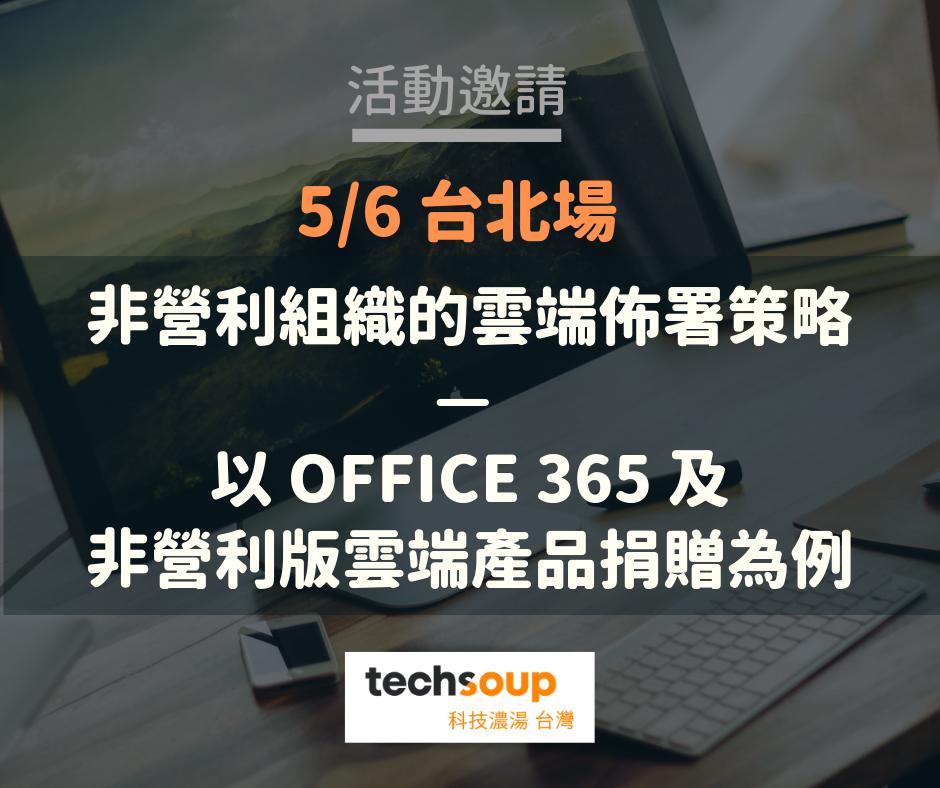 報名表單:5/6 台北場「非營利組織的雲端佈署策略 — 以 Office 365 及非營利版雲端產品捐贈為例」